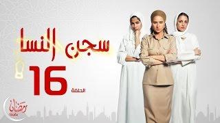 مسلسل سجن النسا - الحلقة السادسة عشر -  نيللى كريم ،درة، روبي   Segn El Nasa Series - Ep 16
