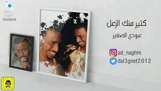 عبودي الصغير كثير منك الزعل 2018   Aboud Al Saker Kather Mank Za3alt حصريا (cover)