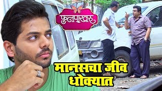 Phulpakhru | मानसच्या जीवाला धोका |  Episode 402 | 21 August 2018| Zee Yuva Serial