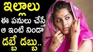 ఇల్లాలు ఇలా చేస్తే ఆ ఇంటి నిండా డబ్బే డబ్బు | Housewife Must do things for Laxmi Grace