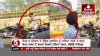 Young Slapped the Traffic police person On the Road In Rupnagar