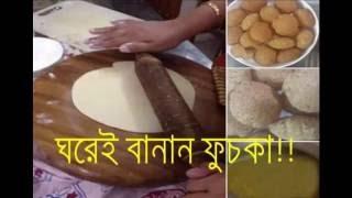 ঘরেই বানান ফুচকা (bangla health tips 2016) puska recipe