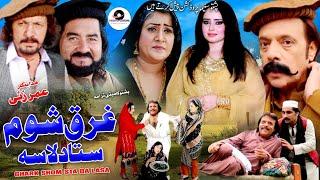 Garaq Shom Sta Da Lasai - Jahangir Khan,Hussain Swati,Nadia Gul, Pashto Comedy Movie
