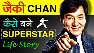 Jackie Chan Biography In Hindi | Life Story | Actor | Movies | Martial Artist | China & Hollywood
