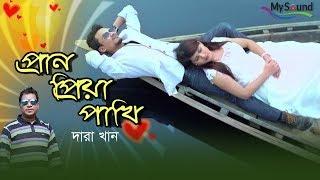 Pran Priya Pakhi | Dara Khan | Shafiq Mahmud | Bangla New Song 2018