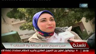 نفسنة | مين صريح أكتر .. الصحوبية عند الراجل والست .. لقاء مع ميرفت وجدى 22 مارس