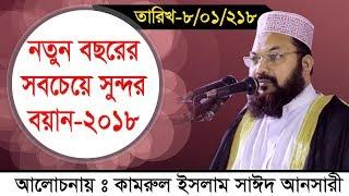 কামরুল ইসলাম সাঈদ আনসারী kamrul islam said ansari 2018   নতুন বছরের সবচেয়ে সুন্দর বয়ান