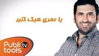 الفارس أذينة العلي - هيك كتير Al Fares Ozaina Hayk Kteer