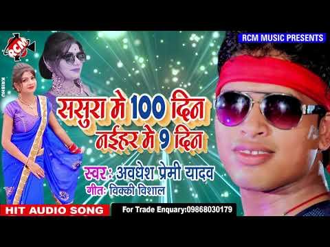 Xxx Mp4 अवधेश प्रेमी यादव का 2018 का सबसे बड़ा रोमांटिक सांग ससुरा में 100 दिन नईहर में 9 दिन 3gp Sex