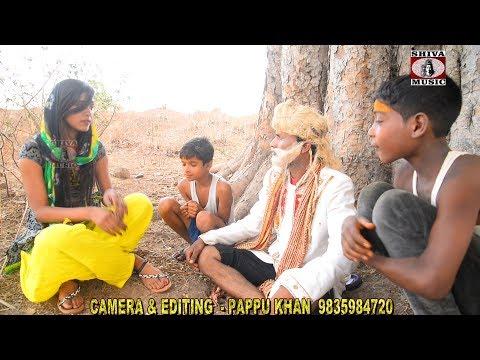 Xxx Mp4 Nagpuri Comedy Video 2017 ❤ Baba Ka Chumma ❤ बाबा का चुम्मा Aishwarya Ojha And Bablu Khan 3gp Sex