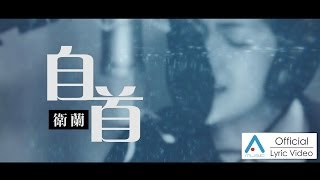 衛蘭 Janice《自首》官方歌詞版 lyric video