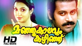 Manjukalavum Kazhinju Malayalam Full Movie | Movie | Evergreen Malayalam Full Movie |