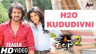 Kalpana 2 | H20 Kududivni Baare | Kannada New Video Song Teaser 2016 | Upendra, Avantika Shetty