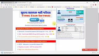 How to Download - Best Typing Exam Software for IA, LDC, Tax Assistant Typing Test