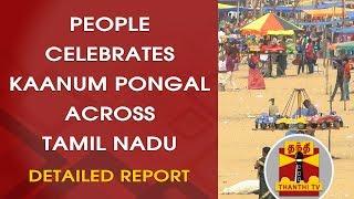 People Celebrates Kaanum Pongal Festival Across Tamil Nadu | DETAILED REPORT | Thanthi TV