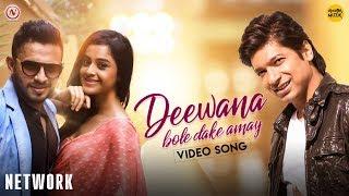 Deewana Bole Dake Amay   Network   Bangla New song 2019  Shaan   Dabbu I Superhit Bengali song