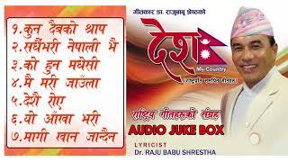Nepali National Songs Collection - DESH | देश | Lyricist Rajubabu Shrestha