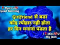 Girlfriend se badha koi tyohar Nahin Har din Marna padta hai | Good Morning shayari