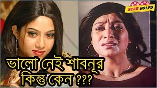 ভালো নেই নায়িকা শাবনূর | Bangladeshi Actress Sabnur Unhappy with her Married Life