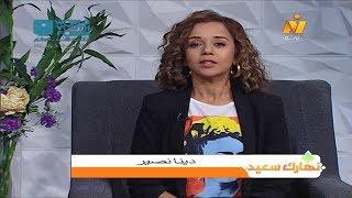 ختام حلقة الأربعاء 31 اكتوبر 2018 .. برنامج نهارك سعيد