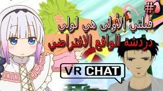 دردشة الواقع الافتراضي - قبلتي الأولى هي لولي  #1