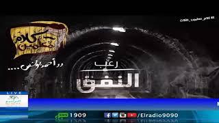 رعب أحمد يونس ( النفق ) فى كلام معلمين على الراديو9090