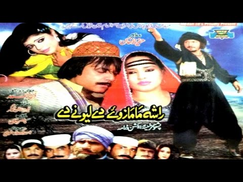 Pashto Mazahiya,Action Drama,RASHA MAMA ZOYE DA LEEWANE DE - Jahangir Khan,Hussain Swati,Nadia Gul