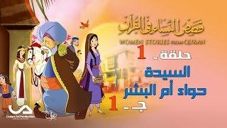 قصص النساء في القرآن | الحلقة 1 | السيدة حواء أم البشر - ج 1 | Women Stories from Qur