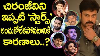 Why Other Star Heros Can't Replace Chiranjeevi? | Pawan Kalyan | Mahesh Babu | Jr NTR | Prabhas