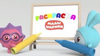Сборник - Раскраска с Малышариками - Развивающие видео для детей