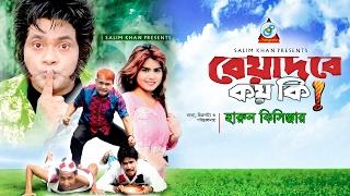 Harun Kisinger - হারুন কিসিঞ্জার - বেয়াদবে কয় কি - Beyadobe koy ki - Bangla Comedy