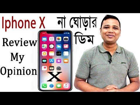 Xxx Mp4 Iphone X না ঘোড়ার ডিম Review And My Opinion 3gp Sex