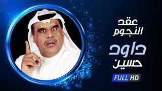 برنامج عُقد النجوم - داوود حسين - الحلقة السادسة والأربعون | Ao2d Elngoom - Dawood Hussein  - Ep 46