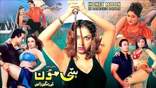 HONEY MOON (2007) - NIDA CHAUDHARY, AHMED BUTT & ANJUMAN SHEHZADI