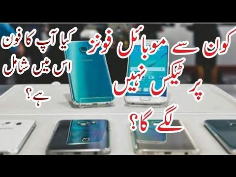 Xxx Mp4 No Tax On These Mobile Phones At Pakistan Airports Mobile Phone Tax 3gp Sex