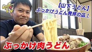 香川上陸!ぶっかけうどん発祥の店「山下うどん」に行ってきた!