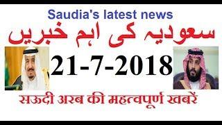 UPDATED SAUDIA NEWS :(21-07-2018) :سعودیہ کی تا زہ خبریں