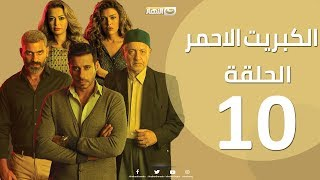 الحلقة 10 العاشرة - مسلسل الكبريت الاحمر     Episode 10 - The Red Sulfur Series