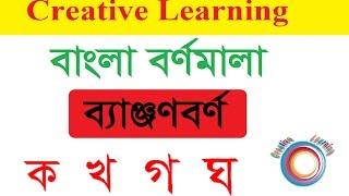 Bangla Alphabet | বাংলা ব্যাঞ্জনবর্ণ | বাংলা বর্ণমালা | বাংলা ক খ গ ঘ | Creative Learning