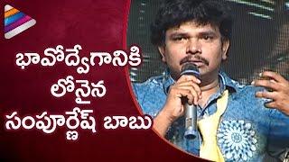 Sampoornesh Babu Emotional Speech | Virus Telugu Movie Audio Launch | Vennela Kishore | #Virus
