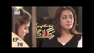 Mohay Piya Rang Laaga - Episode 78 - ARY Digital Drama