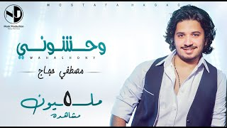 Moustafa Hagag - Wahashony    مصطفي حجاج - وحشوني
