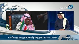 القبيبان: ماحدث بالمؤتمر أثبت أن المملكة دائماً وأبداً بجانب الصف اليمني والشرعية حتى تعود