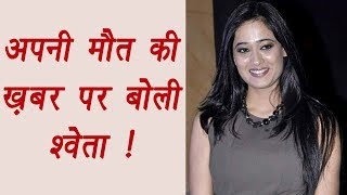 Shweta Tiwari REACTS on her DEATH hoax | FilmiBeat