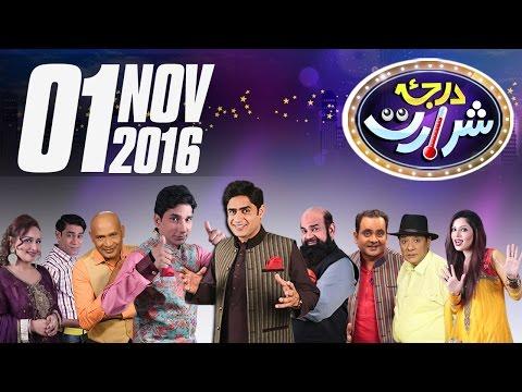 Shadi Mein Barbadi | Darja-E-Shararat | SAMAA TV | Abrar Ul Haq | 01 Nov 2016