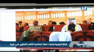 الجيش الليبي يكشف تآمر الدوحة لزعزعة استقرار ليبيا