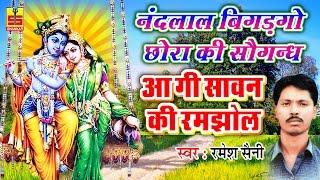 Nandlal Bigadgho chora Ki Saugandh || Rajasthani Krishna Bhajan || Ramesh Saini #Shankar Cassettes