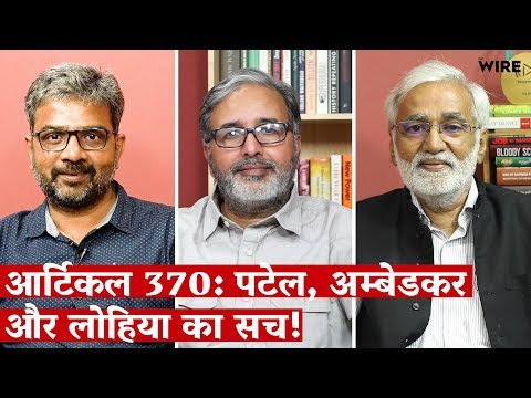 Article 370 Were Sardar Patel Ambedkar and Lohia Really Against It