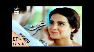 Ghairat  Episode 17 & 18  ( Promo ) - ARY Digital Drama