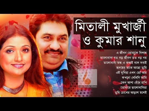 Xxx Mp4 কুমার শানু ও মিতালী মুখার্জীর বাংলা গান Kumar Sanu And Mitali Bangla Song Indo Bangla Music 3gp Sex